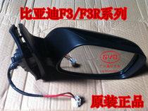 特惠 比亚迪F3 R倒车镜 后视反光镜 汽车配件镜片总成 原装正品 价格:90.00