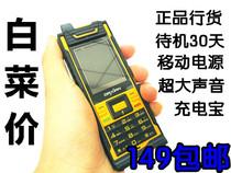大哥大手机三防 Daxian/大显 MT888手机充电宝老人手机超长待机王 价格:148.90