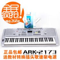 正品乐器 爱尔科ark-2173电子琴61键力度MIDI接口 11省包邮送教材 价格:258.00