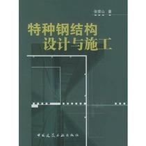 特种钢结构设计与施工 价格:16.00