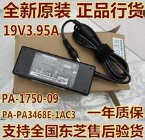 包邮 原装东芝电源适配器 19V 3.95A L600M801笔记本充电器变压器 价格:60.00