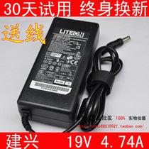 建兴神舟HP840微星海尔Haier T68D 笔记本电源适配器电脑充电器线 价格:35.00