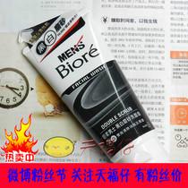 香港进口正品Biore碧柔男士洗面奶黑白磨砂去油脂黑头洗面膏100g 价格:33.00