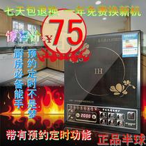 完美的正品半球电磁炉 黑晶面板 大功率定时 火锅炉 新款特价包邮 价格:75.00