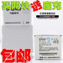包邮 海尔V68原装电池V66 V60 H11108 HG-E5手机电池V66电板 座充 价格:12.00