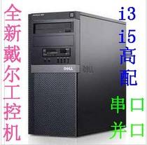 全新戴尔高端i3 i5四核工控机 超研华 设备控制连续不断电工作 价格:3580.00