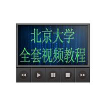 北京大学 微观经济学 货币银行学国际贸易 金融市场 全套视频教程 价格:5.90