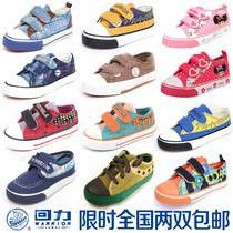 2013新 上海回力童鞋 正品 男童 女童 春秋款 儿童 帆布鞋 胜一休 价格:24.50