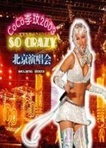 李玟演唱会(COCO李玟2003.So Crazy.北京演唱会)2VCD 价格:10.00