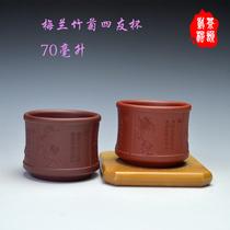 紫砂小杯品茗杯功夫茶具丨宜兴正品|紫泥清水泥 梅兰竹菊四友杯 价格:40.00