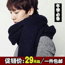 2013新款冬季男围巾 纯色 毛线 男士围巾 韩版  情侣围巾 送男友 价格:29.00