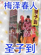 全国包邮 《圣子到》漫画书 梅泽春人 全5册完结篇 价格:29.00