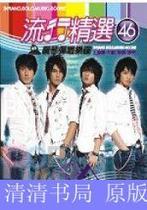 原版:�o�A麟、�x宛玲《流行精�x46》�方骋�� 价格:55.00