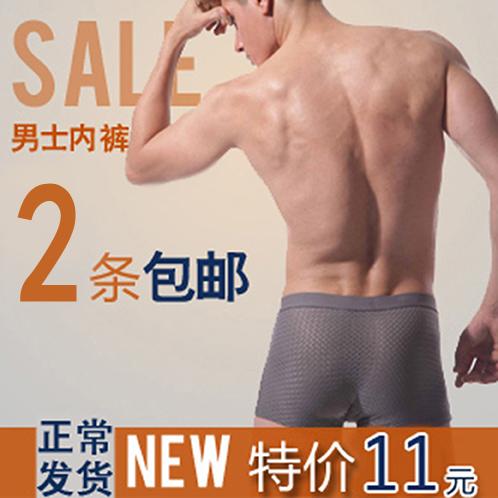 2条包邮男士四角内裤莫代尔U凸大码平角裤竹纤维纯棉夏季冰丝透气 价格:11.00
