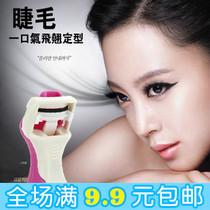 5250 39mm广角眼睫毛夹 专业眼部化妆工具妆美容 卷翘 颜色随机彩 价格:2.20