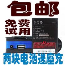 包邮 酷派 D5800 D520 E600 D280 电板 CPLD-62 原装电池+座充 价格:15.00
