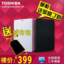 包邮送包东芝移动硬盘1t正品1tb特价2.5寸USB3.0黑甲虫超薄送加密 价格:397.80