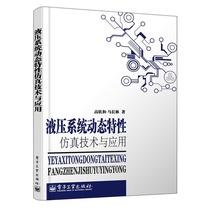 正版包邮 液压系统动态特性建模仿真技术及应用 高钦和 价格:45.80