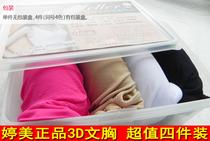 电视热销婷美3D无感内衣4件套正品特价 蕾丽尔无钢圈薄款胸罩文胸 价格:178.00