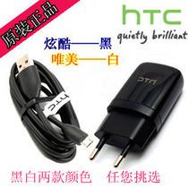 多普达HTCs720e x310e x315e原装正品手机充电器万能充电器 价格:19.80