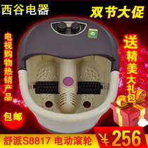 舒派 足浴盆洗脚盆  全自动按摩 加热泡脚盆 足浴器 特价正品包邮 价格:256.00