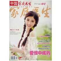 家庭医生杂志 2013年1月上 大众医学保健科普 过期杂志 价格:2.20