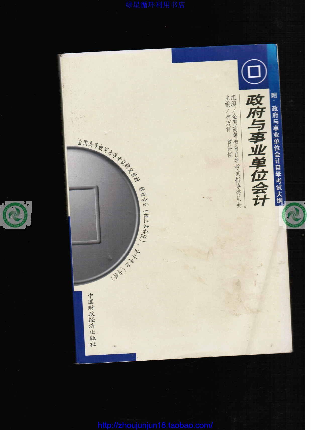 绿星 政府与事业单位会计 林万祥 中国财政经济出版社 旧书 价格:4.00