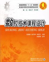 旧书 数控技术课程设计 范超毅,赵天婵,吴斌方  华中科技大学 价格:7.44