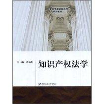 正版满包 高等院校规划教材--知识产权法学  湖南人民 价格:43.20