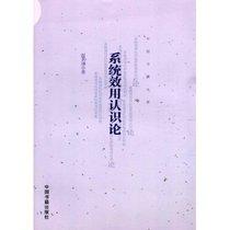 正版满包 系统效用认识论 温勇增 中国书籍 价格:45.20