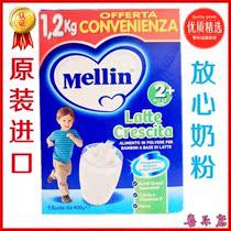 秒杀意大利原装进口mellin2+美林奶粉第四阶段二周岁以上1200g 价格:265.00