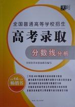 【草堂】全国普通高等学校招生 高考录取分数线分析 连续14年畅销 价格:16.39
