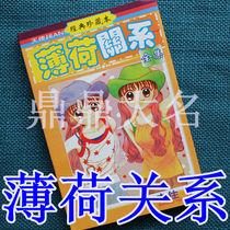 《薄荷关系》漫画书 全一册 (吉住涉) 价格:9.00