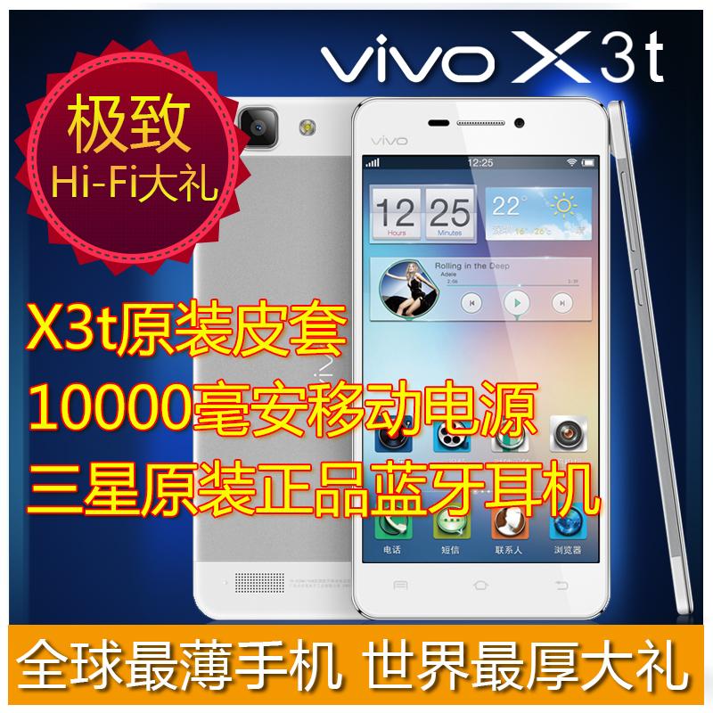 步步高vivo X3t X3全球首发最薄手机四核智能手机双卡双待大礼包 价格:2498.00