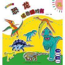 少儿]妙妙小画家-小王子系列-恐龙填色游戏书/苏柳艺|9787534444 价格:7.90