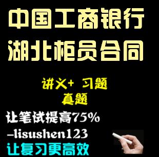 工商银行湖北省分行2013年柜员合同工招聘笔试面试复习资料含真题 价格:26.80