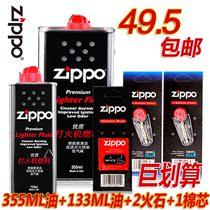 正品ZIPPO打火机油355ML大油+小油+火石*2+棉芯一年口粮正版包邮 价格:49.50