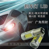 奇瑞A1 A5 E5 QQ QQ5 V5 东方之子 汽车led刹车灯 改装灯泡1157 价格:22.00