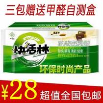 包邮快活林活性炭 去除甲醛 装修污染除异味600g椰壳活性碳吸附剂 价格:28.00