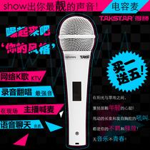 得胜PCM-5550 电容麦克风录音电脑K歌唱吧话筒唱歌YY主持声卡套装 价格:179.08