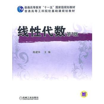 """线性代数第3版(普通高等教育""""十一五""""国家级规划教材) 陈建华 价格:20.86"""