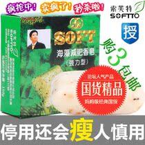 索芙特瘦身纤体清洁海藻减肥香皂美体瘦腿肥皂强效去脂苗条索肤特 价格:39.00