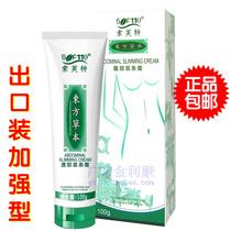 索芙特腹部苗条霜100g 出口加强形 包邮 减肚子 瘦腰减肥 收腹霜 价格:80.00