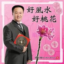 港台正品:好风水好桃花-谢沅瑾-科宝文化出版-特价热卖 价格:168.00