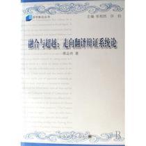 融合与超越--走向翻译辩证系统论/译学新论丛书 贾正传|主编 价格:18.60
