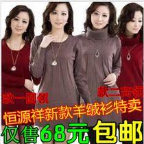 特价秒杀 恒源祥女士羊绒衫显瘦中长款毛衣裙 韩版打底羊毛衫女装 价格:68.08
