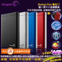【立减10元|买一送四】希捷BackupPlus睿品1TB移动硬盘1t USB3.0 价格:469.00