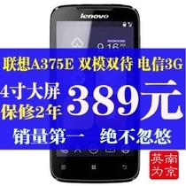 【G卡上网】Lenovo/联想 A365E  联想A375E 双卡双模 电信手机 价格:389.00
