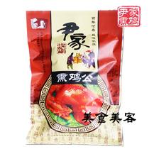 【满88元包邮】沟帮子尹家熏鸡公  沟帮子熏鸡 烧鸡  熏公鸡 价格:50.00