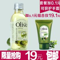 屈臣氏韩伊橄榄精纯油橄榄油美容护肤卸妆护发强效去除妊娠纹包邮 价格:19.00